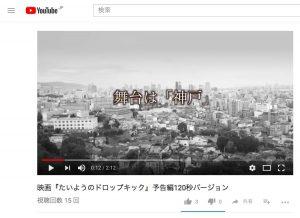 映画『たいようのドロップキック』予告編120秒バージョン