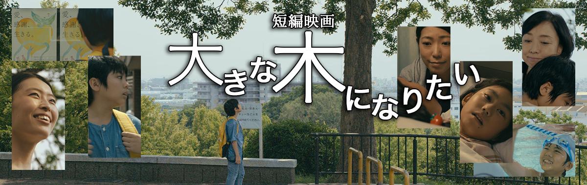 短編映画『大きな木になりたい』