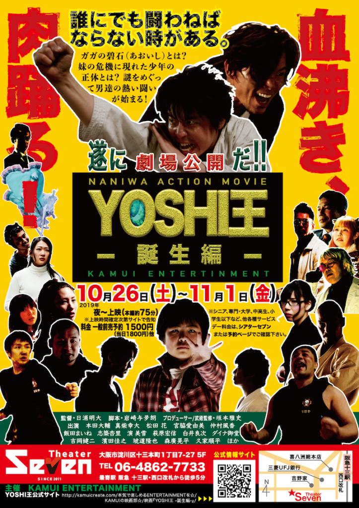 映画YOSHI王 誕生編 血沸き、肉踊る! 誰にでも闘わねばならない時がある。 遂に劇場公開だ! クリックして予告編映像に移動。 令和元年10月26日土曜から11月1日金曜まで、十三・シアターセブンにて公開!