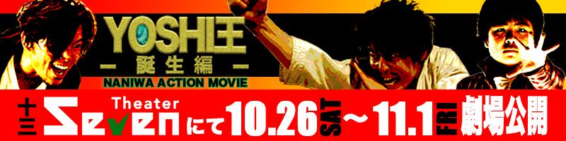 映画YOSHI王・誕生編は令和元年10月26日土曜から11月1日金曜まで、十三の映画館・シアターセブンにて上映されます。時間や詳細は続報をお待ちください!