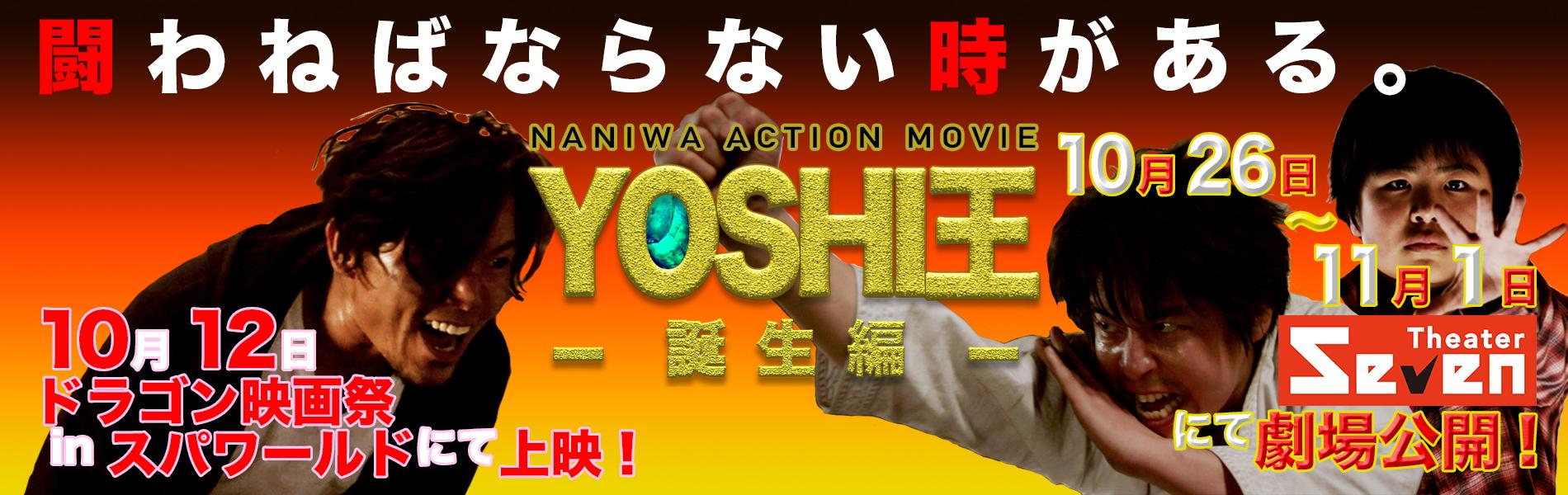 映画『YOSHI王-誕生編-』