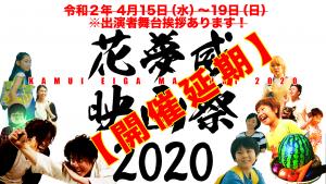 開催延期・KAMUI映画まつり2020